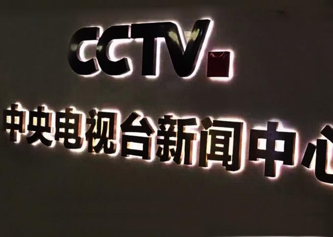 3D Lighting Illuminated Led Channel Letters Backlit For Interior Store / Malls  Advertising