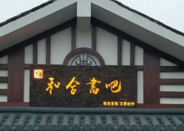 China Custom House Signs  Illuminated Wooden Signs With Any Letter Special Lighting Effect supplier